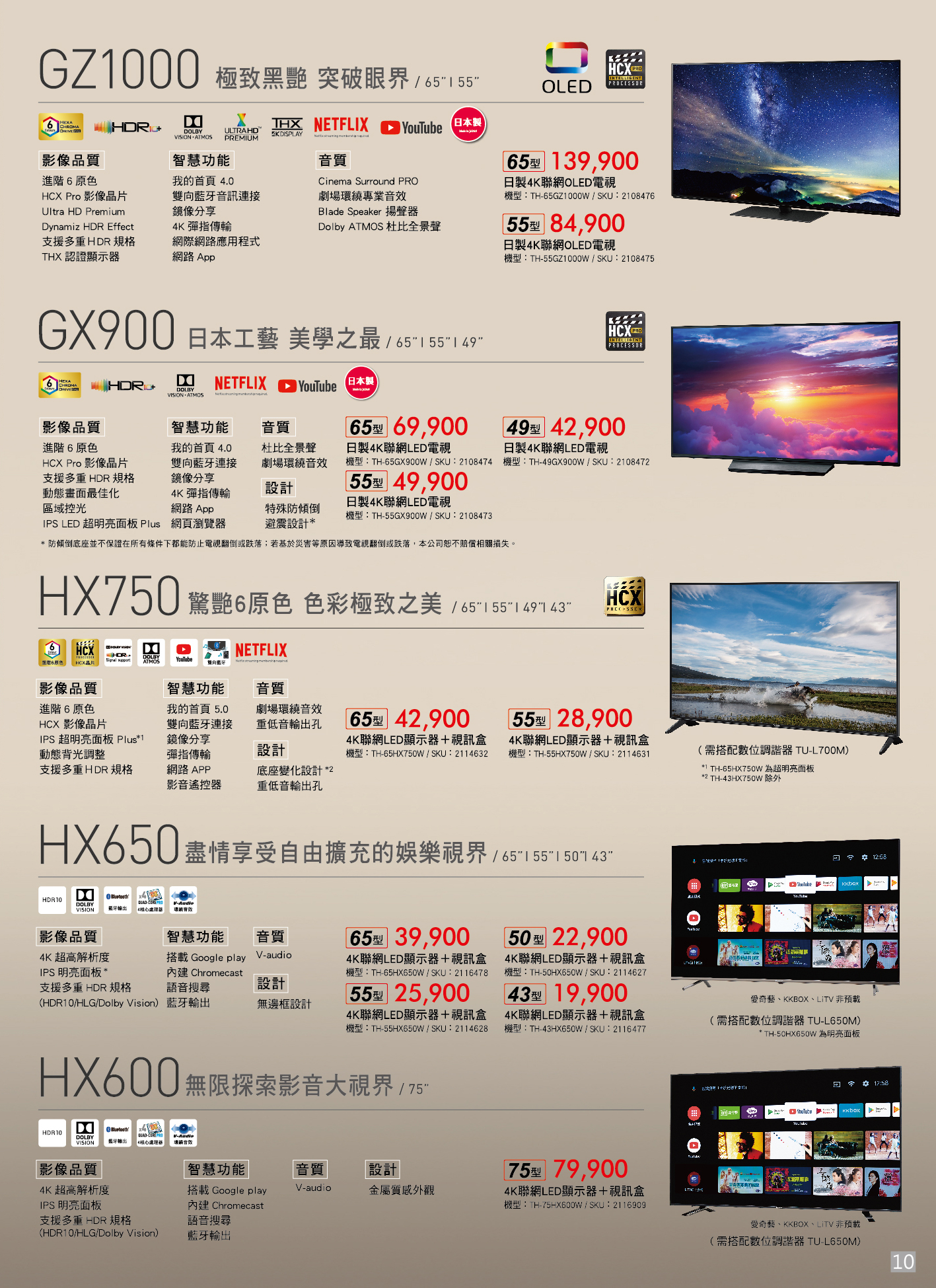 全國電子 X 2020電視專刊 10