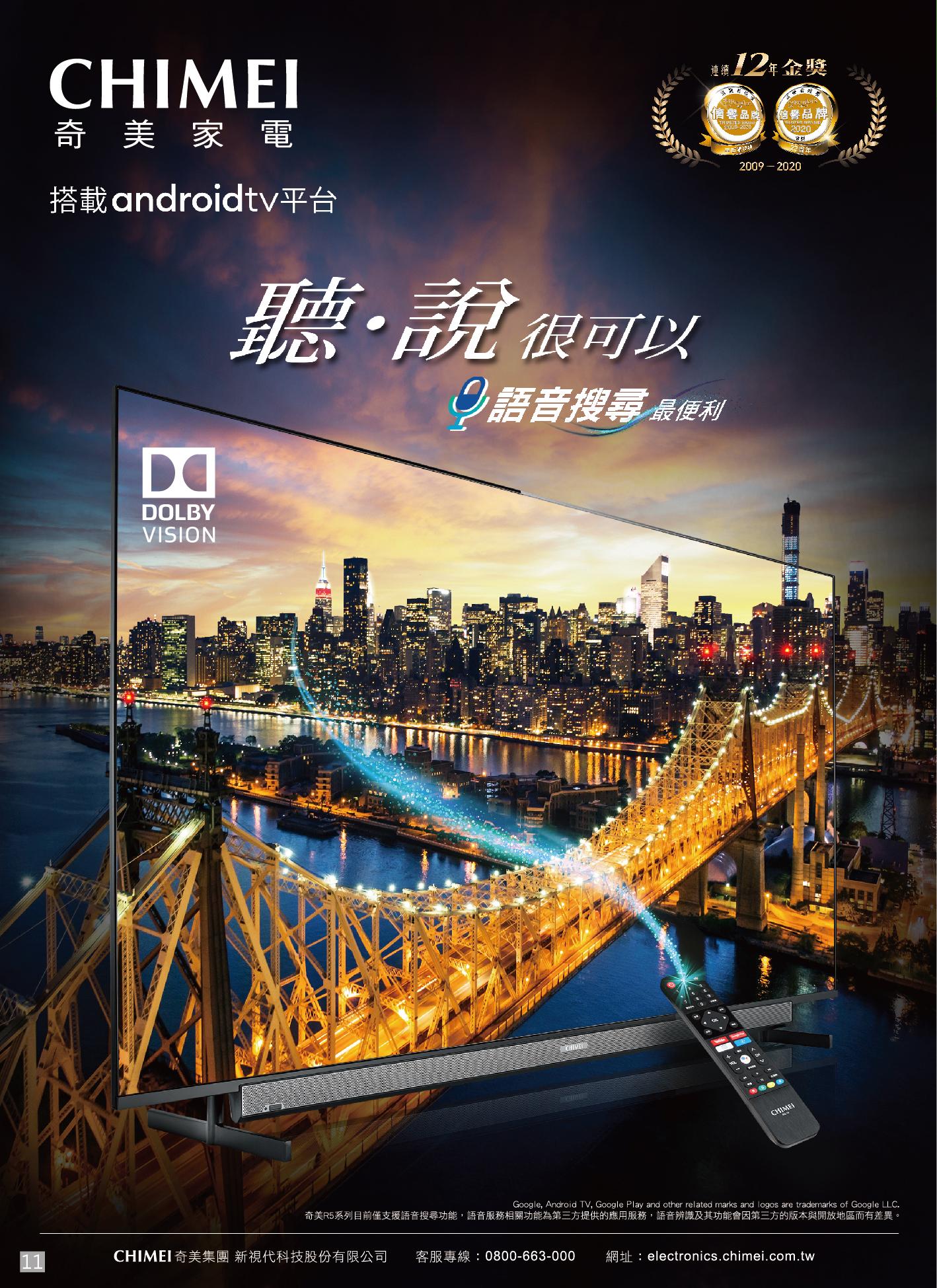 全國電子 X 2020電視專刊 11