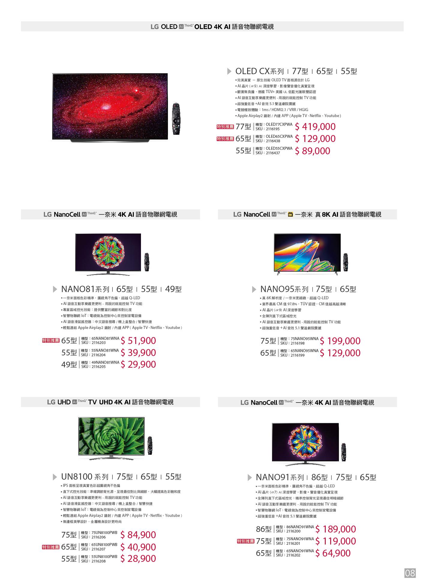 全國電子 X 2020電視專刊 8