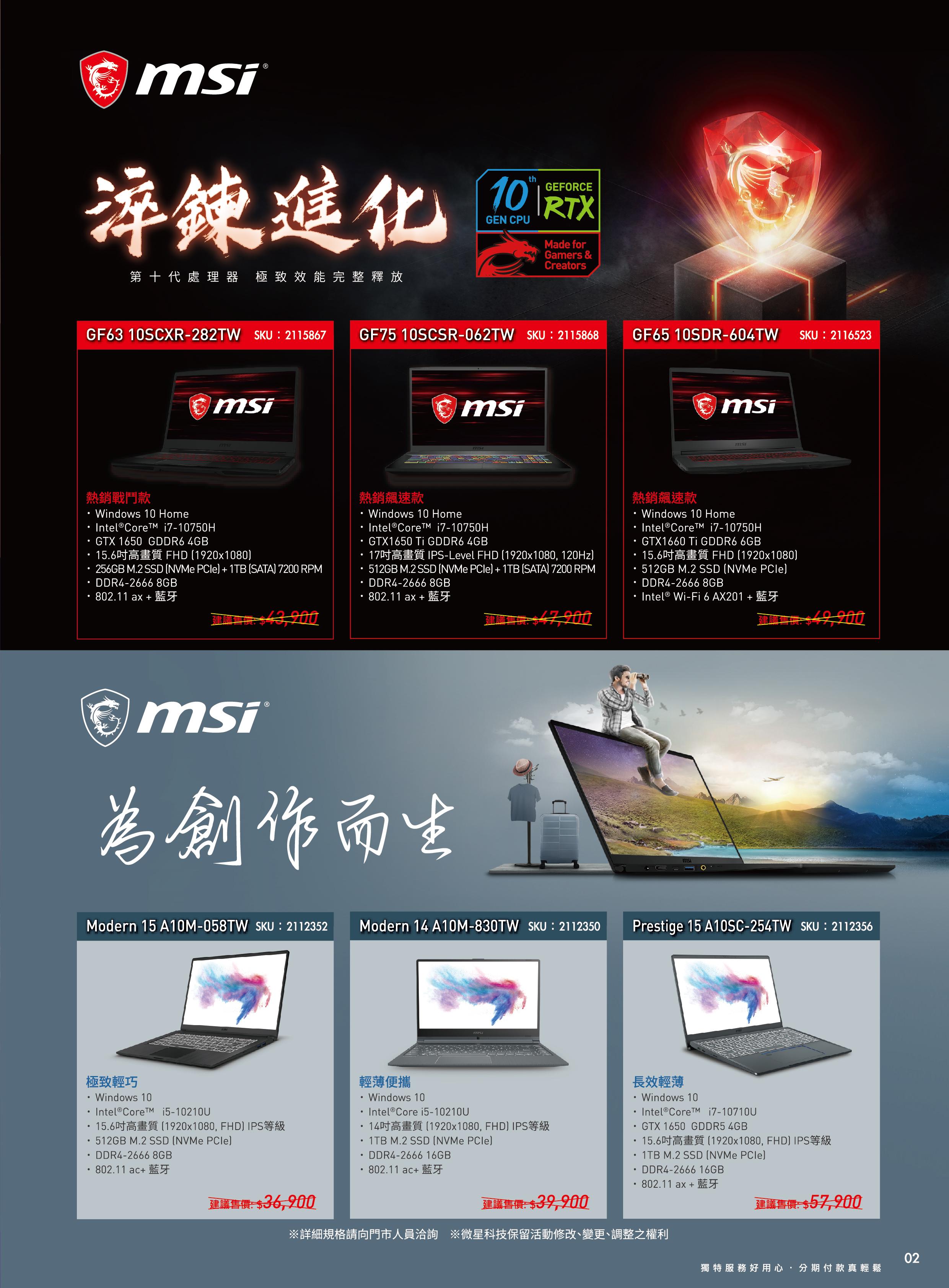 全國電子 X 當期資訊商品優惠DM 2