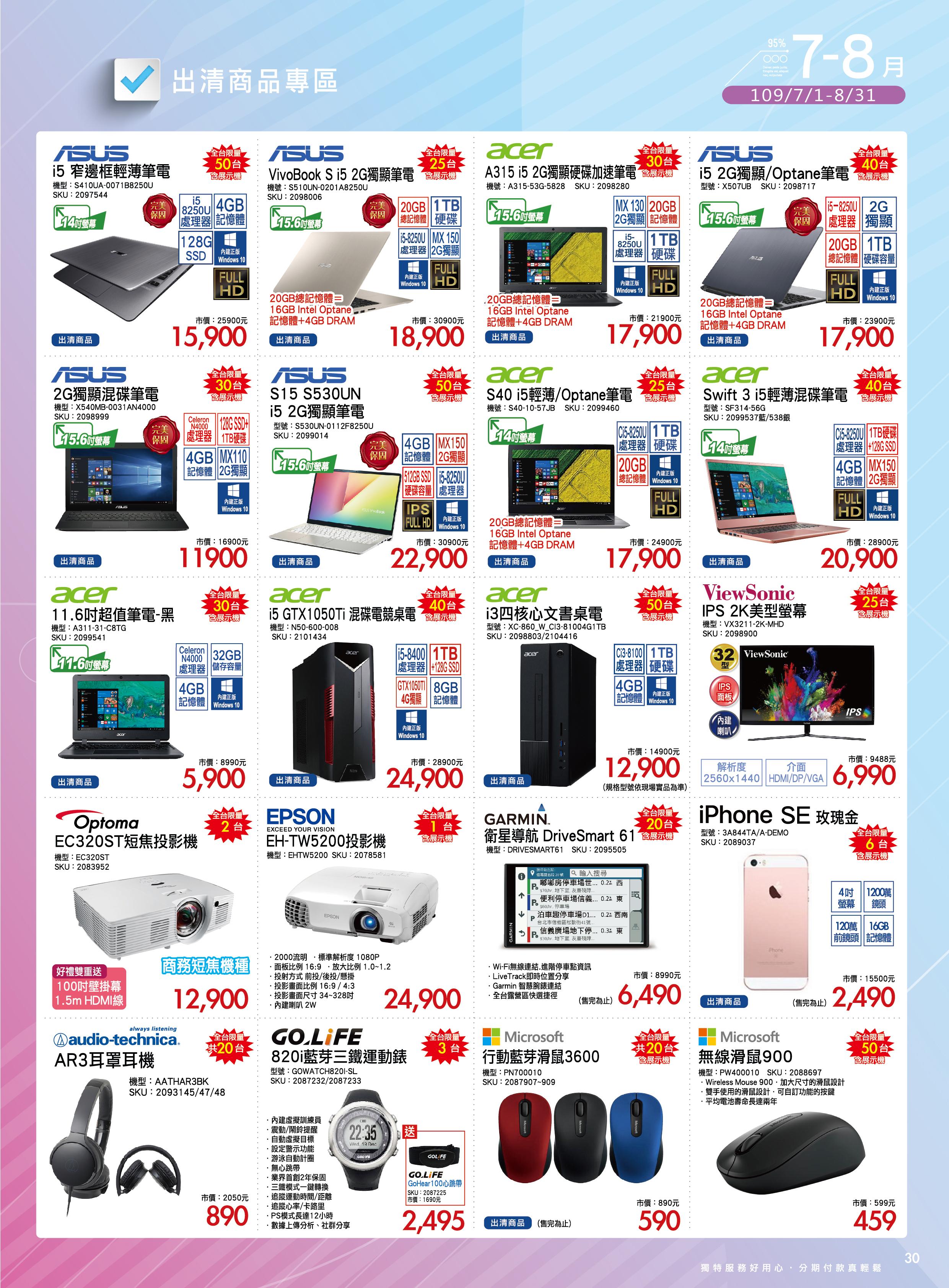全國電子 X 當期資訊商品優惠DM 30