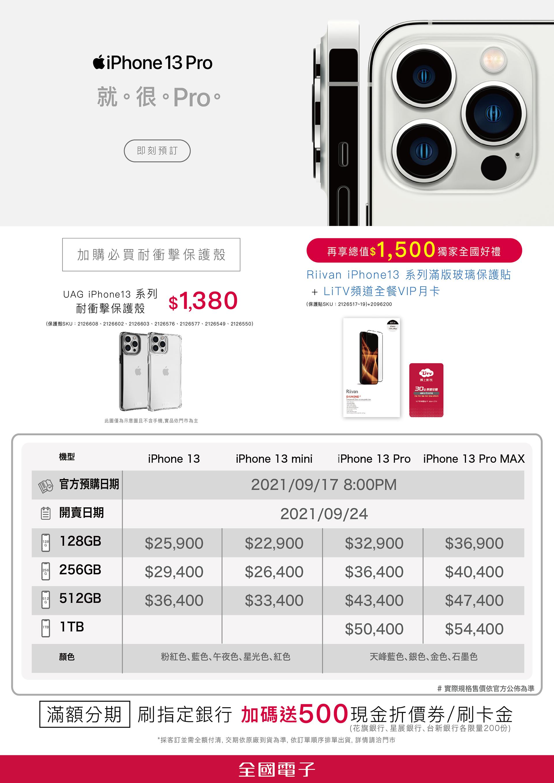 全國電子》iPhone 13 即刻開賣【2021/10/31 止】
