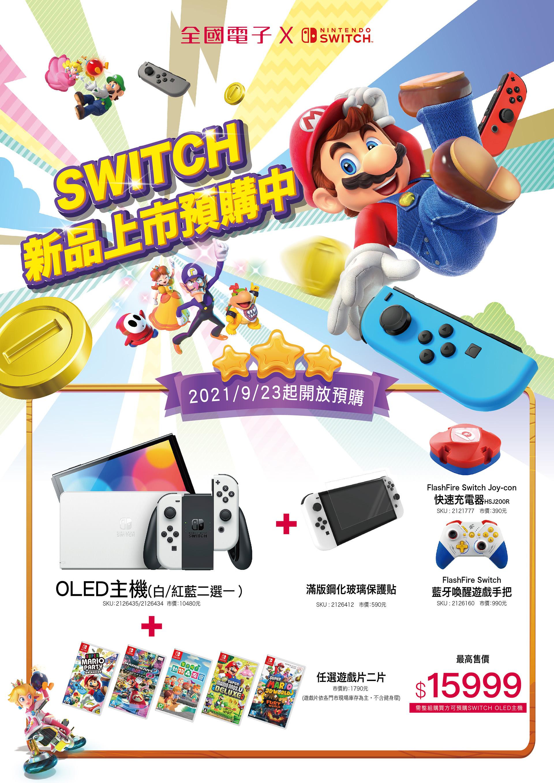 全國電子》Switch 新品上市預購中【2021/10/31 止】